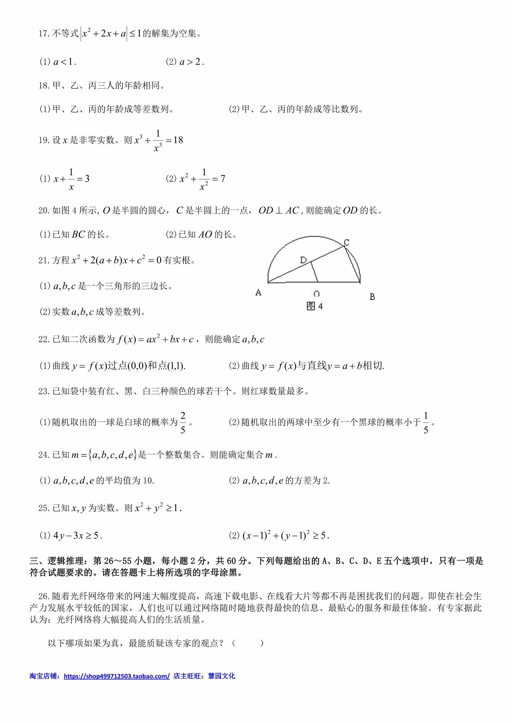 2013年mba联考真题_MBA考研综合真题(2010-2020年)-PDF版Word版_文库-报告厅