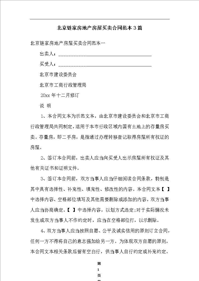 北京链家房地产房屋买卖合同范本3篇